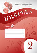 Mother Tongue (The Armenian Language) 2 For Diaspora Schools. Note Book 1