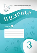 Mother Tongue (The Armenian Language) 3 For Diaspora Schools. Note Book 1