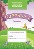 Native Language (Armenian) 3. Working Textbook. I Term