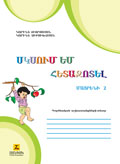 Mother Tongue (The Armenian Language): 2nd Grade: I'm Starting to Research: A Workbook of Practical Works