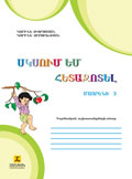 Mother Tongue (The Armenian Language): 3rd Grade: I'm Starting to Research: A Workbook of Practical Works