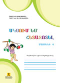 Mother Tongue (The Armenian Language): 4th Grade: I'm Starting to Research: A Workbook of Practical Works