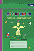 Mathematics: 3rd Grade: Thematic and Semi-Annual Written Works, Practical Works: II Term: Version A