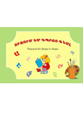 I Want to Go to School (I'm Training My Mind and My Hand)