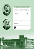 Armenian History 9. Semestral Written Thematic Tests. I and II Semesters. Variant A