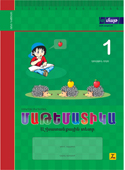 Mathematics: 1st Grade: Part 1: Workbook